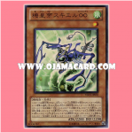 VB13-JP001 : Meklord Emperor Skiel / Machine Emperor Skiel (Ultra Rare)