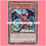 DC01-JP010 : White-Horned Dragon / White Horns Dragon (Ultra Parallel Rare)