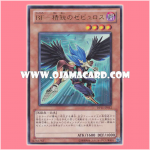 DP11-JP012 : Blackwing - Zephyrus the Elite / Black Feather - Zephyros the Elite (Ultra Rare)