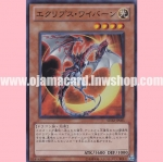 SD22-JP003 : Eclipse Wyvern (Super Rare)
