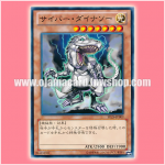 SD26-JP009 : Cyber Dinosaur (Common)