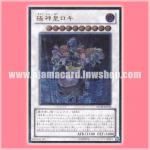STOR-JP039 : Loki, Lord of the Aesir / Polar God Emperor Loki (Ultimate Rare)