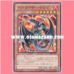 DE02-JP009 : Chthonian Emperor Dragon / Hell Kaiser Dragon (Common)