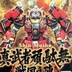 MG (012B) 1/100 Shin Musha Gundam (แบบมีฉาก)