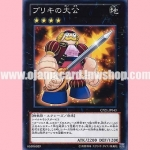 CPZ1-JP043 : Tin Archduke (Common)