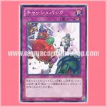 ABYR-JP078 : Cash Back (Common Rare)