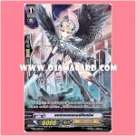 MS02/052TH : ซอร์ดเบรกเกอร์ ปีกทมิฬ (Black-winged Swordbreaker) - แบบโฮโลแกรมฟอยล์ ฟูลอาร์ต (Full Art)