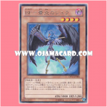 DP11-JP004 : Blackwing - Shura the Blue Flame / Black Feather - Shura the Blue Flame (Rare)