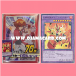 Yu-Gi-Oh! Duel Monsters OCG Duelist Card Protector / Sleeve - Extra / EX : Master of HERO x70 + DPEX-JP002 : Elemental HERO Nova Master (Normal Parallel Rare)