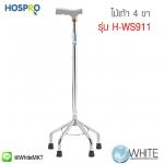 ไม้เท้า 4 ขา Walking stick รุ่น H-WS911