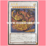 JOTL-JP047 : Star Eater / Starform Dragon (Ultimate Rare)