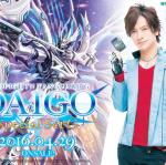 DAIGO Special Set G (VG-G-DG01)