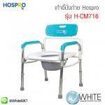 เก้าอี้นั่งถ่าย Commode chair Hospro รุ่น H-CM716