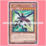 EXVC-JP009 : Blackwing - Kogarashi the Wanderer / Black Feather - Kogarashi the Wanderer (Rare)