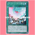 PRIO-JP061 : Artifacts Unleashed (Common)
