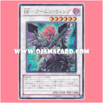 DP11-JP014 : Blackwing Armed Wing / Black Feather - Arms Wing (Rare)