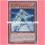 DP13-JP017 : Galaxy Knight (Ultra Rare)