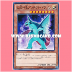 SR02-JP012 : Armed Protector Dragon / Armed God Dragon - Protect Dragon (Common)