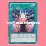 DP10-JP024 : Synchro Gift (Rare)