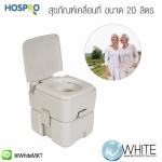 สุขภัณฑ์เคลื่อนที่ 20 Lites Hospro Portable Toilet รุ่น 20LITE