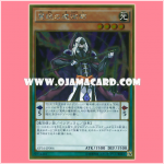 GP16-JP006 : Wisdom-Eye Magician / Insight Magician (Gold Rare)