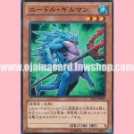 SD23-JP009 : Spined Gillman (Common)