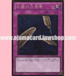 GS03-JP016 : Dust Tornado (Gold Rare)