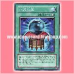 TDGS-JP055 : Orb of Yasaka / Magatama of Yasaka (Common)