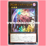 VB16-JP001 : Number 48: Shadow Lich (Ultra Rare)