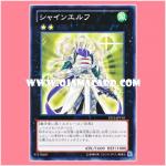 ST13-JPV10 : Shining Elf / Shine Elf (Common)