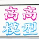 มารู้จักโมจีนกันเถอะ!! โมจีนคืออะไร ?