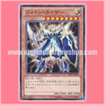 REDU-JP004 : Photon Caesar (Common)