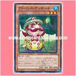LVAL-JP044 : Majiosheldon / Advance Devoter (Normal Rare)