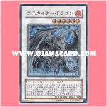 CSOC-JP043 : Doomkaiser Dragon / Deathkaiser Dragon (Ultimate Rare)
