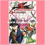 Yu-Gi-Oh! 5D's Vol.6 [YF06-JP] - No Promo Card + Book Only