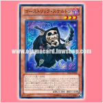 LVAL-JP024 : Ghostrick Skeleton (Common)