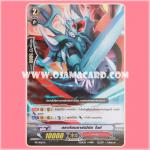 PR/0016TH : ดราก้อนอาร์เมิร์ด ไนท์ (Dragon Armored Knight)
