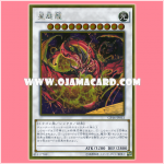 GP16-JP012 : Star Eater / Starform Dragon (Gold Rare)