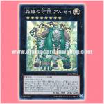 LVAL-JP052 : Alsei, the Sylvan High Protector / Alsei, Guardian God of Shinra (Super Rare)