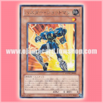 EXVC-JP022 : Buster Blaster / Buster Shotman (Rare)