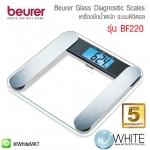 Beurer Glass Diagnostic Scale เครื่องชั่งน้ำหนัก ระบบดิจิตอล รุ่น BF220 รับประกัน 5 ปี
