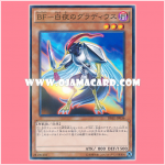 DBLE-JP036 : Blackwing - Gladius the Midnight Sun / Black Feather - Gladius the White Night (Normal Parallel Rare)