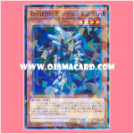 SPDS-JP009 : Destiny HERO - Diamond Dude / Destiny HERO Diamondguy (Normal Parallel Rare)