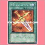 SD17-JP028 : Divine Sword - Phoenix Blade (Common)