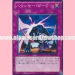 GAOV-JP069 : Bounzer Guard (Common)