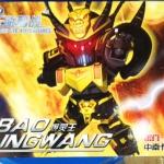 SD นาจา Bao Ling Wang