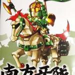 SD สามก๊ก พลทหาร+ม้า