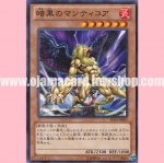 SD24-JP005 : Manticore of Darkness (Common)