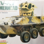 1/48 LAV-AT HAMMERHEAD