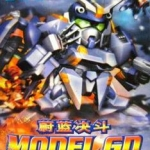 SD Blu Duel Gundam
